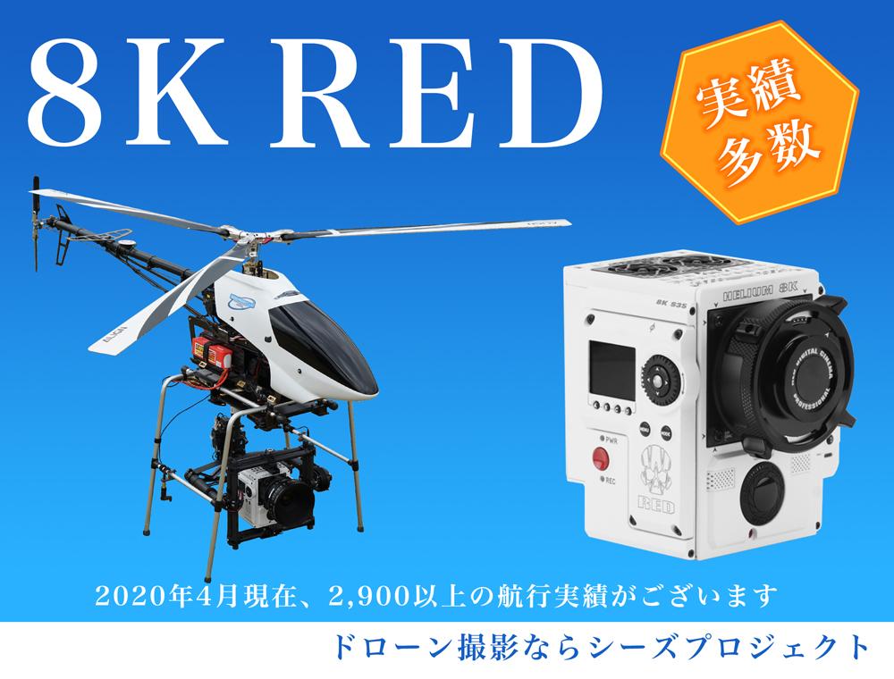 ドローン8K空撮、ドローン撮影、ドローンセミナー
